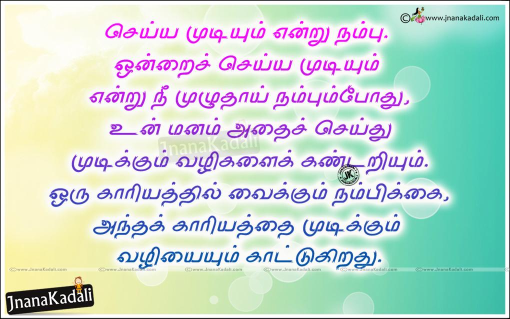 Trending Famous Tamil Inspirational Sayings In Tamil Tamil Success