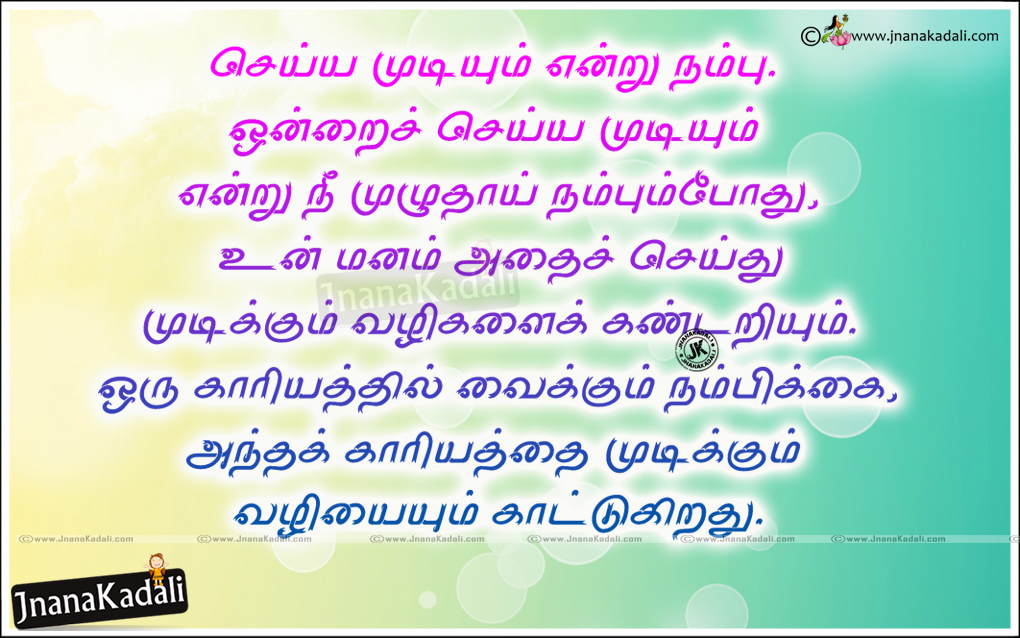 Life Tamil Success Quotes Picturesms Www Picturesboss Com