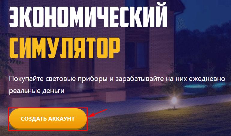 Регистрация в Solar Lamp