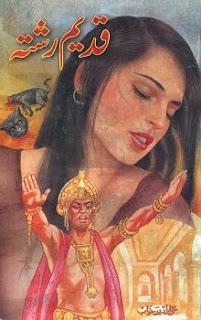 Famous Novel Qadeem Rishta By Mohiuddin Nawab