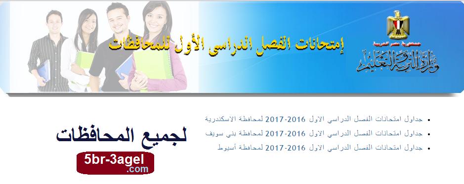 ننشر جداول امتحانات الفصل الدارس الاول 2016 / 2017 للجميع بمحافظات الاسكندرية واسيوط وبنى سويف