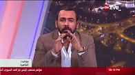 برنامج بتوقيت القاهرة حلقة السبت 5-8-2017 مع يوسف الحسينى