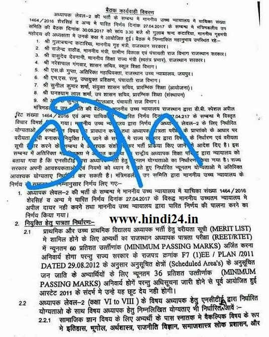 Rajasthan Board 5th Result 2019 RBSE Class Five Result