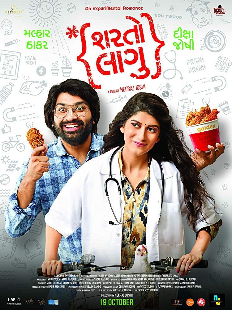 Sharato Lagu (2018) Gujarati 400MB HDRip 480p x264