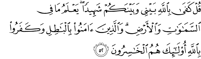 Surat Al 'Ankabut Ayat 52