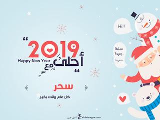 2019 احلى مع سحر