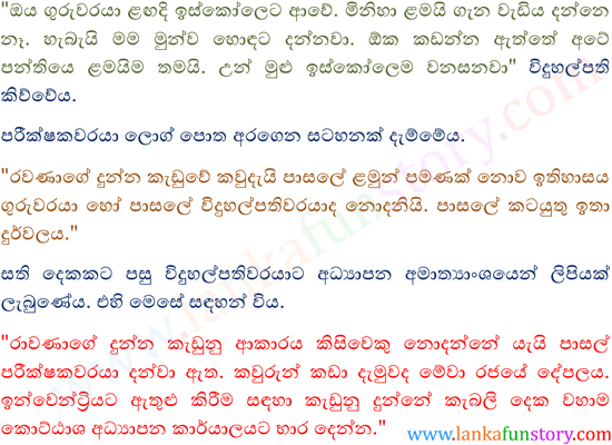 Sinhala Fun Sories-Bow-Second Part