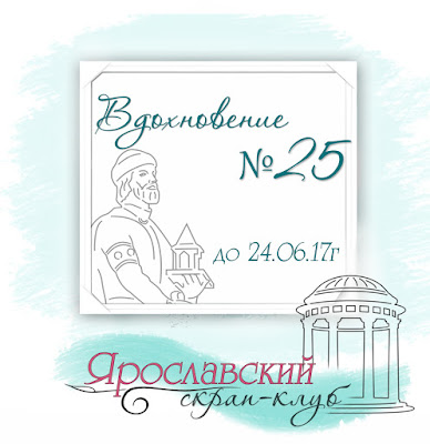 http://yar-sk.blogspot.ru/2017/05/vdohnovenie-25.html