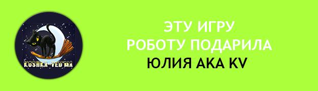 Подарочная плашка ЮЛИЯ AKA KV Подарок для Робота Роботу подарили