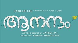 Nilaavil Ellame Song Lyrics | Aanandam Malayalam Movie Songs Lyrics