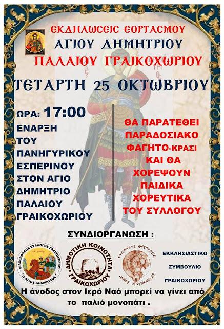 Ηγουμενίτσα: Εκδηλώσεις εορτασμού Αγίου Δημητρίου στο Γραικοχώρι