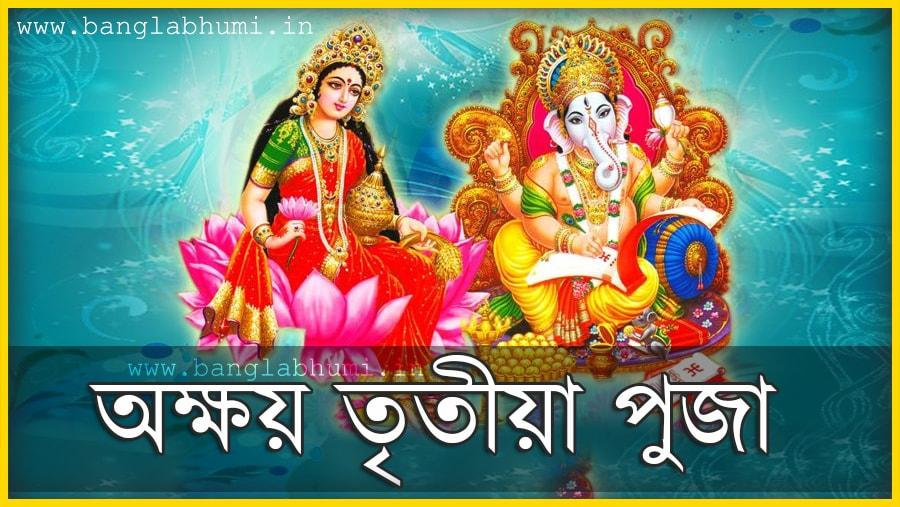 2018 Akshaya Tritiya Puja Date & Time in India, 2018 Bengali Calendar