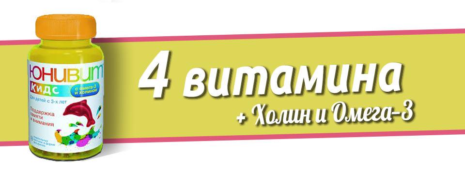 Юнивит Кидс с Омега-3 и Холином