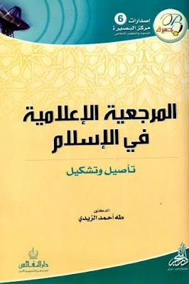 تحميل كتاب المرجعية الإعلامية في الإسلام pdf لـ الدكتور طه أحمد الزيدي