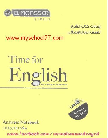 اجابات كتاب المعاصر Elmoasser  لغة انجليزية للصف الرابع الابتدائى ترم ثانى 2020