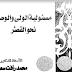 مسؤولية الولي والوصي نحو القصر، ذ محمد رأفت سعيد، كتاب pdf