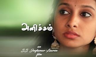 Anicham – New Tamil Short Film