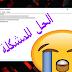 حل مشكلة اللغة العربية تظهر على شكل رموز غريبة و علامات إستفهام في Notepad