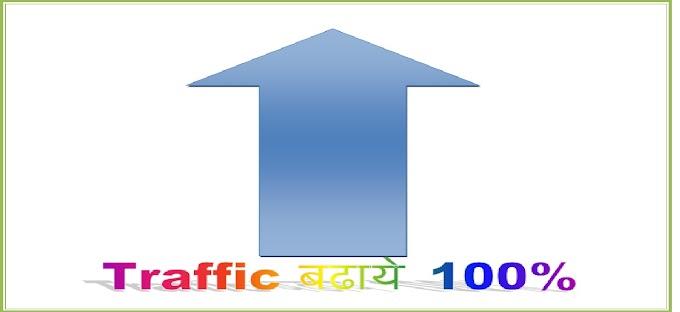 वेबसाइट ट्रैफिक बढ़ाने का आसान तरीका - Website Traffic Kaise Badhaye