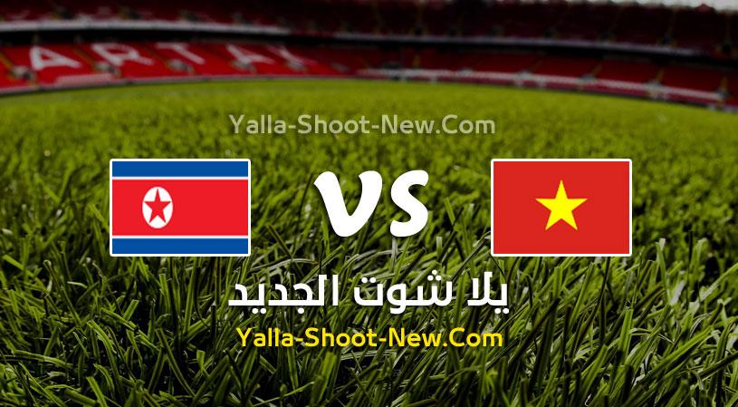 مباراة فيتنام وكوريا الشمالية