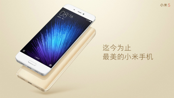 شاومي تكشف رسميا عن هاتفها الذكي الجديد MI 5