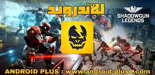 تحميل لعبة Shadowgun Legends اخر اصدار مجانا للاندرويد، تحميل لعبة Shadowgun Legends للاندرويد، تنزيل لعبة Shadowgun Legends اخر اصدار، لعبة اساطير شادو غان للاندرويد، تحميل لعبة شادوجان ليجندس للاندرويد، لعبة Shadowgun Legends احدث اصدار، شادو جان ليجيندس، شادوغان ليجندس، تنزيل Shadowgun Legends للاندرويد