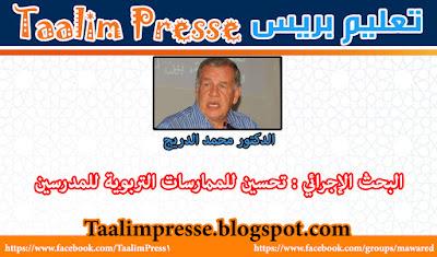 الدكتور محمد الدريج يكتب.. البحث الإجرائي : تحسين للممارسات التربوية للمدرسين