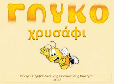 http://kpe-kastr.ark.sch.gr/site/presentations/Honeybee/index.html