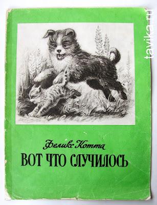 детские книги о собаках