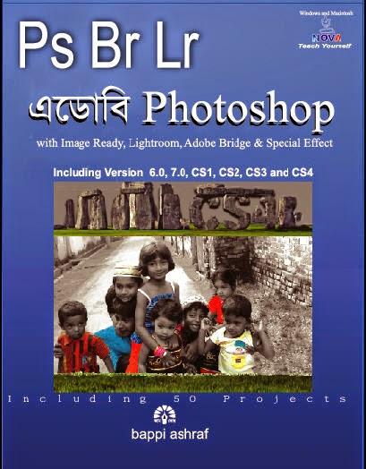 The Photoshop CS6 Book Vol. 1. Adobe Photoshop CC Book, photoshop book