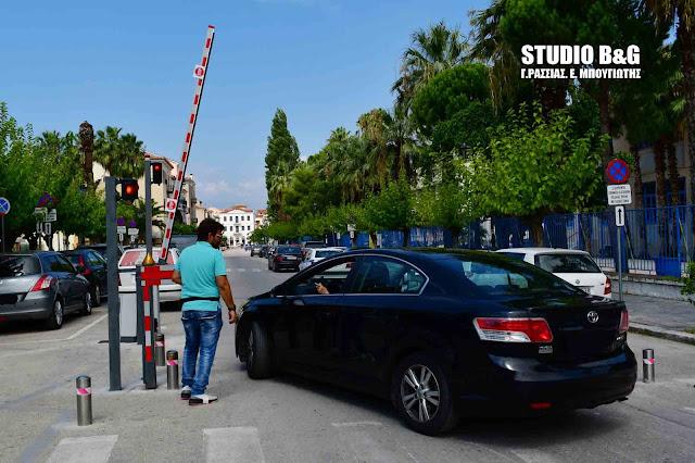 Ναύπλιο: Ξεκίνησε η λειτουργία της μπάρας στην λεωφόρο Αμαλίας (βίντεο)