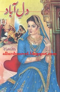 Download Urdu Novel Dil e Abad by Riffat Siraj