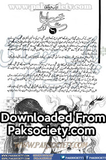 Shehar e khata by Nayab Jilani Episode 6 Online Reading