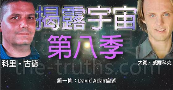 揭露宇宙:第八季第一集:David Adair自述