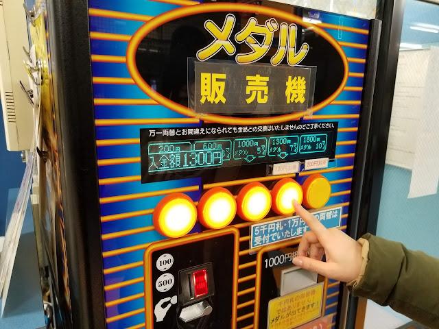 バッティングセンターのメダル販売機の画像