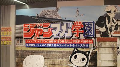 Shōnen Jumaga Gakuen