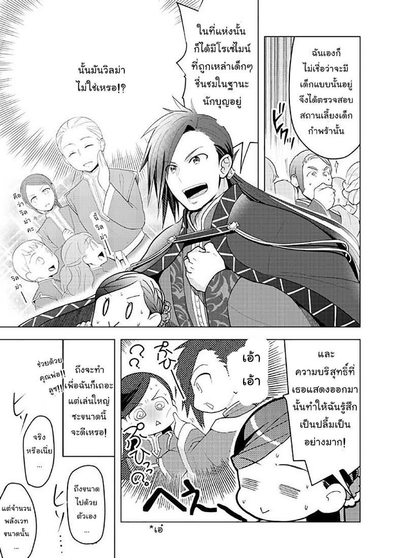 Honzuki no Gekokujou Part 3 - หน้า 21