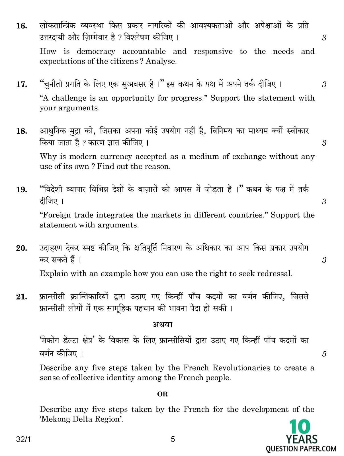 cbse class 10th 2015 Social Science question paper