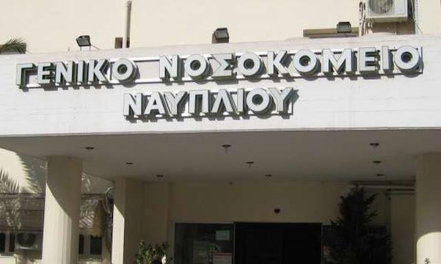 Ομοσπονδίας Νοσοκομειακών Γιατρών: Το Νοσοκομείο Ναυπλίου λειτουργεί με τους μισούς γιατρούς