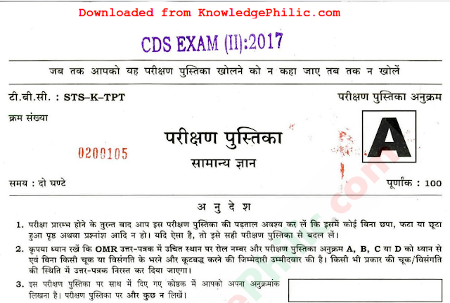 UPSC Combined Defence Services (II) 2017 Question Papers Download PDF