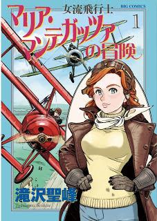 [滝沢聖峰] 女流飛行士マリア・マンテガッツァの冒険 第01巻