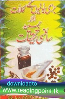 Jadhi botiyon ke kamalaat aur jadeed saiency tehqeeqat pdf free download