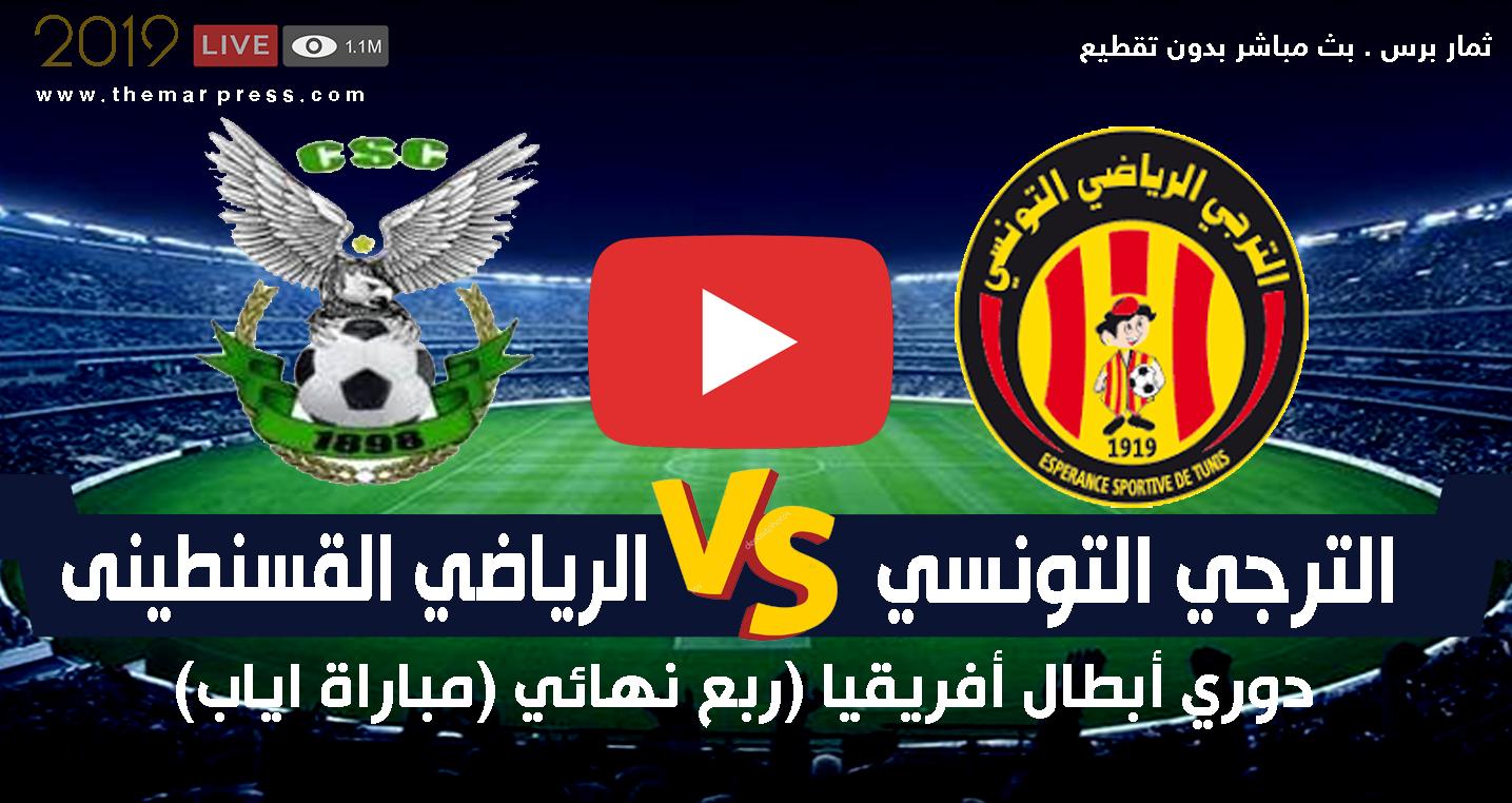 مشاهدة مباراة الترجي التونسي والنادي الرياضي القسنطينى بث مباشر بتاريخ 13-04-2019 دوري أبطال أفريقيا