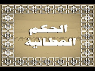 شرح الحكم العطائية من كتاب اللطائف الإلهية