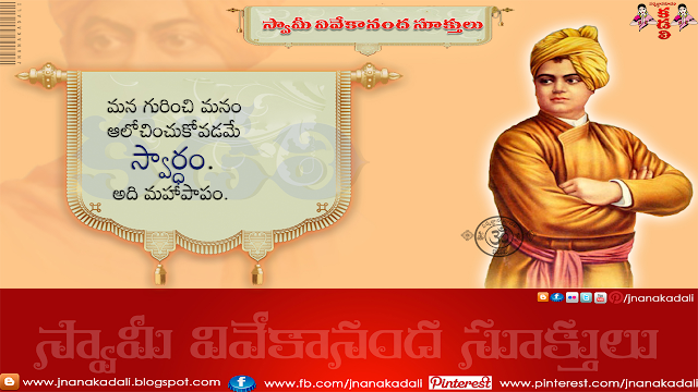 Here is Vivekananda Best Telugu inspirational quotes,Inspirational Quotes from Swami Vivekananda,Swami Vivekananda Telugu Quotes,