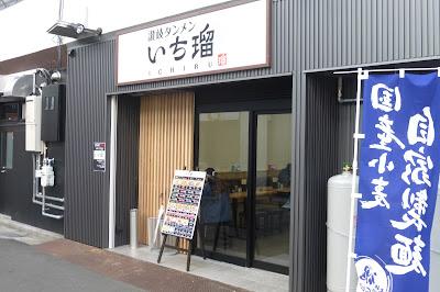 讃岐タンメン いち瑠(いちる)