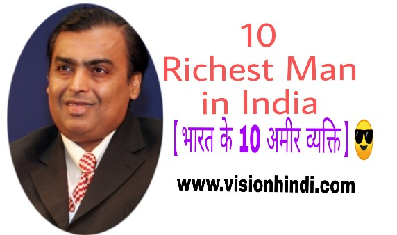 10-Richest-Man-In-india-Hindi