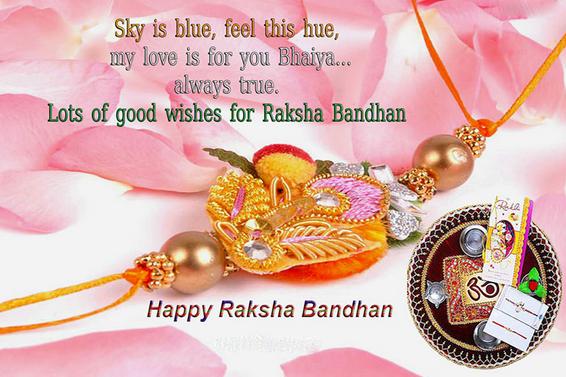 Raksha Bandhan sms in Hindi font
