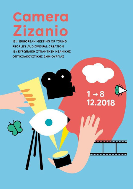 3 ταινίες του 1ου ΕΠΑΛ Άργους και του 1ου Ε.Κ. Άργους επιλέχθηκαν από το φεστιβάλ Camera Zizanio