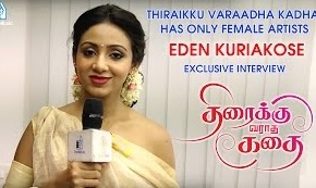 Thiraikku Varaadha Kadhai has only female artists : Eden Kuriakose | Exclusive Interview